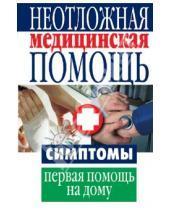 Картинка к книге Рипол-Классик - Неотложная медицинская помощь. Симптомы, первая помощь на дому