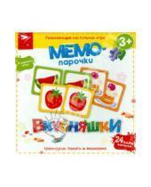 Картинка к книге МЕМО Развивающая настольная игра - Мемо-парочки. Вкусняшки. Развивающая настольная игра