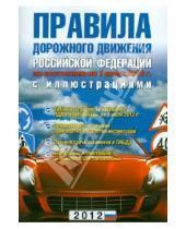 Картинка к книге Автолитература - Правила дорожного движения РФ (2012)