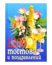 Картинка к книге Удобная библиотека - 1200 тостов и поздравлений