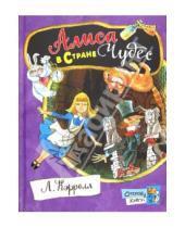 Картинка к книге Льюис Кэрролл - Открой книгу! Алиса в Стране Чудес