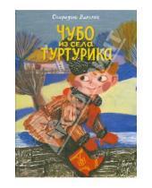 Картинка к книге Степанович Спиридон Вангели - Чубо из села Туртурика