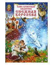 Картинка к книге Кристиан Ханс Андерсен - Снежная королева