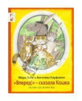 """Картинка к книге Мира Лобе - """"Вперёд!"""" - сказала Кошка"""