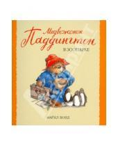 Картинка к книге Майкл Бонд - Медвежонок Паддингтон в зоопарке
