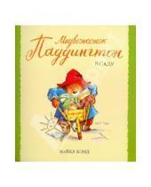 Картинка к книге Майкл Бонд - Медвежонок Паддингтон в саду