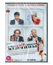 Картинка к книге Дмитрий Дьяченко - О чем еще говорят мужчины (DVD)