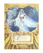 Картинка к книге Шарль Перро - Ослиная шкура. Подарки феи