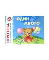 Картинка к книге Игротека Школы Семи Гномов - Один-много. Знакомство с количеством. Развивающая игра для детей от 2-х лет