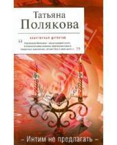 Татьяна полякова интим не предлагать читать