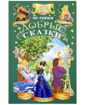 Картинка к книге Вильгельм и Якоб Гримм - Добрые сказки