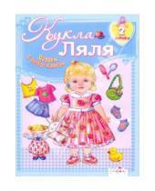 Картинка к книге Играем в дочки-матери - Кукла Ляля. 2 годика : Книжка-игрушка