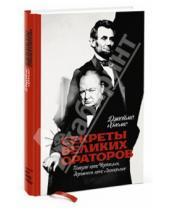 Картинка к книге Джеймс Хьюмс - Секреты великих ораторов. Говори как Черчилль, держись как Линкольн