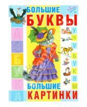 Картинка к книге Астрель - Азбука. Большие буквы. Большие картинки