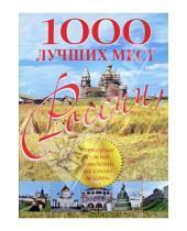 Картинка к книге Подарочные издания. Туризм - 1000 лучших мест России, которые нужно увидеть за свою жизнь