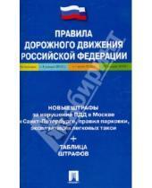 Картинка к книге Проспект - Правила дорожного движения Российской Федерации
