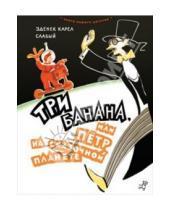 Картинка к книге Карел Зденек Слабый - Три банана, или Петр на сказочной планете
