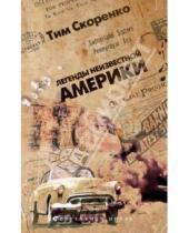 Картинка к книге Тим Скоренко - Легенды неизвестной Америки
