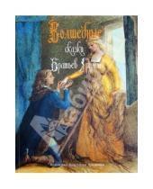 Картинка к книге Вильгельм и Якоб Гримм - Волшебные сказки братьев Гримм