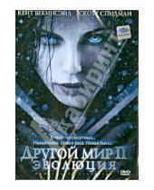 Картинка к книге Фильмы. Фэнтези - Другой мир 2: Эволюция (DVD)