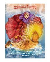 Картинка к книге Джанни Родари - Гондола-призрак