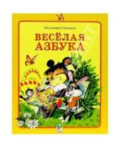 Картинка к книге Александрович Владимир Степанов - Веселая азбука