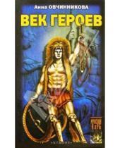 Картинка к книге Анна Овчинникова - Век героев