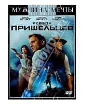 Картинка к книге Джон Фавро - Ковбои против пришельцев (DVD)