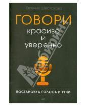 Картинка к книге Евгения Шестакова - Говори красиво и уверенно. Постановка голоса и речи