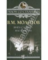 Картинка к книге Михайлович Вячеслав Молотов - Враги Сталина - враги России