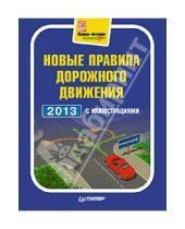 Картинка к книге Автошкола - Новые правила дорожного движения 2013 с иллюстрациями