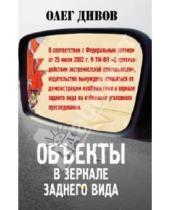 Картинка к книге Игоревич Олег Дивов - Объекты в зеркале заднего вида