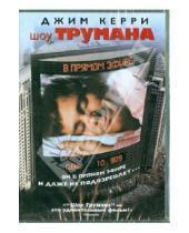 Картинка к книге Питер Уир - Шоу Трумана (DVD)