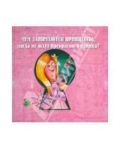 Картинка к книге Оливье Домас Селин, Лямур-Кроше - Чем занимаются Принцессы, когда не ждут Прекрасного Принца?