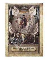 Картинка к книге Детская художественная литература - Набор карточек. Генералы и маршалы 1812 года