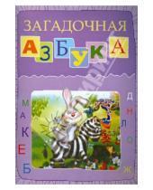Картинка к книге Леонидовна Татьяна Сиварева - Загадочная азбука