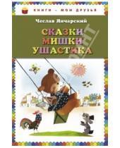 Картинка к книге Чеслав Янчарский - Сказки Мишки Ушастика