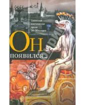 Картинка к книге ПРОЗАиК - Он появился...Советская мистическая проза 20-30-х годов