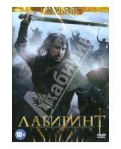 Картинка к книге Кристофер Смит - Лабиринт (DVD)