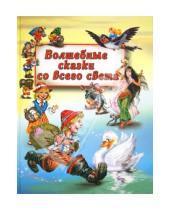 Картинка к книге Подарочные издания - Волшебные сказки со всего света