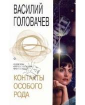 Картинка к книге Васильевич Василий Головачев - Контакты особого рода