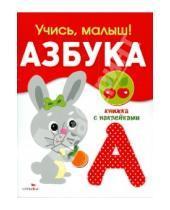 Картинка к книге С. Буланова - Учись, малыш! Азбука. Книжка с наклейками