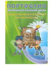 Картинка к книге Планета (уч) - Портфолио обучающегося начальной школы. Иллюстративный материал для оформления