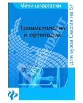 Картинка к книге Ивановна Ольга Жидкова - Травматология и ортопедия: шпаргалка