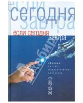 Картинка к книге Октопус - Если сегодня завтра. Сборник научно-фантастических рассказов (2012-2013)