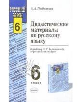 Русскому тест с ответами 8 языку класс по итоговый ладыженская контрольный итоговый контрольный тест по русскому