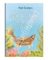 Картинка к книге Улаф Кушерон - Приключения маленькой трески
