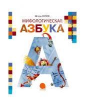 Картинка к книге Аркадьевич Игорь Жуков - Мифологическая азбука