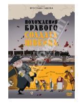 Картинка к книге Ринат Газизов - Похождения бравого солдата Швейка (DVD)