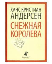 Картинка к книге Кристиан Ханс Андерсен - Снежная королева: Сказки